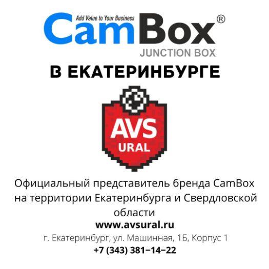 CamBox в Екатеринбурге купить в ТД АВС Урал
