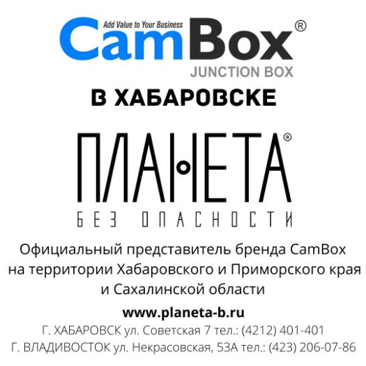 CamBox в Москве купить в ТД Амиком