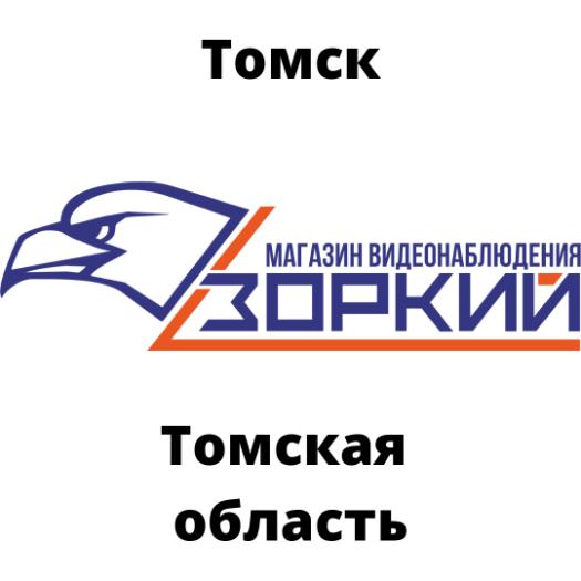 CamBox в Томске купить в ТД Зоркий