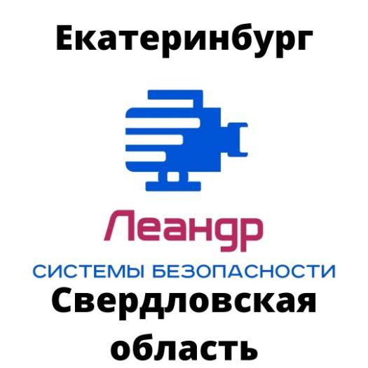 CamBox в Екатеринбурге и Свердловской области у официального дилера Компании Леандр