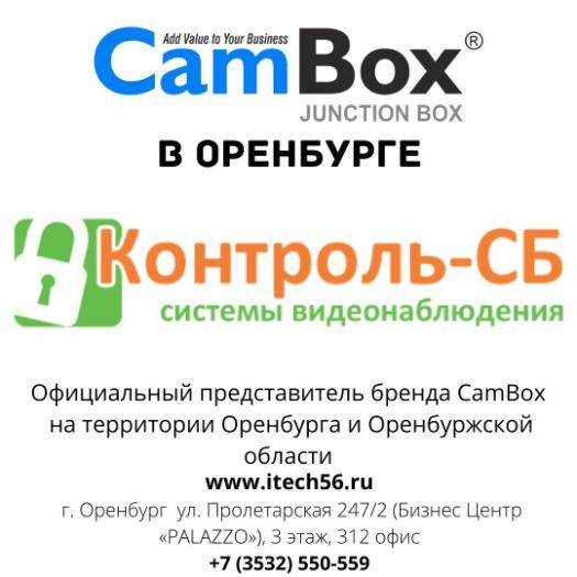 CamBox в Оренбурге купить в ТД Контроль СБ