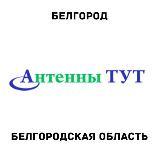 CamBox в Белгороде купить в ТД Антенны ТУТ