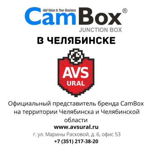 CamBox в Челябинске купить в ТД АВС Урал