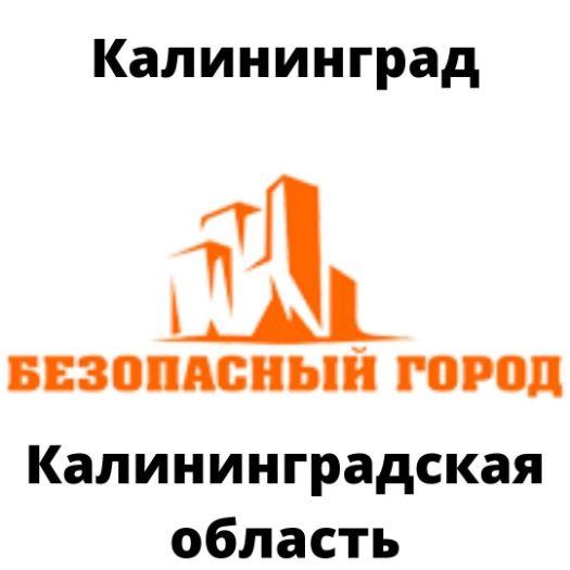 CamBox в Калининграде у официального дилера ООО НПП Безопасный Город