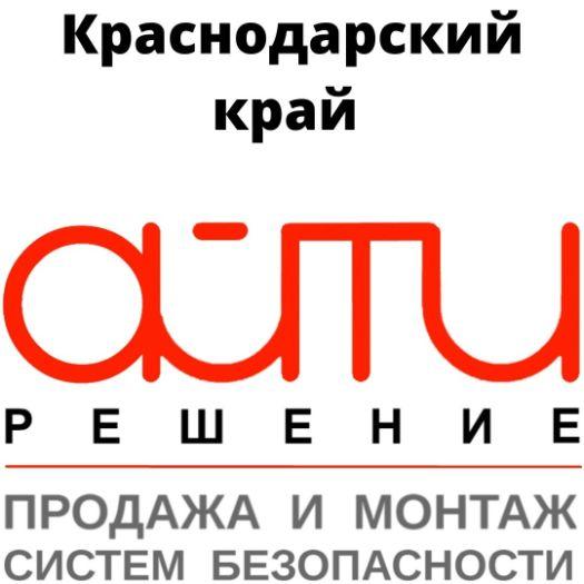 CamBox в Краснодарском крае у официального дилера ООО АйТи Решение