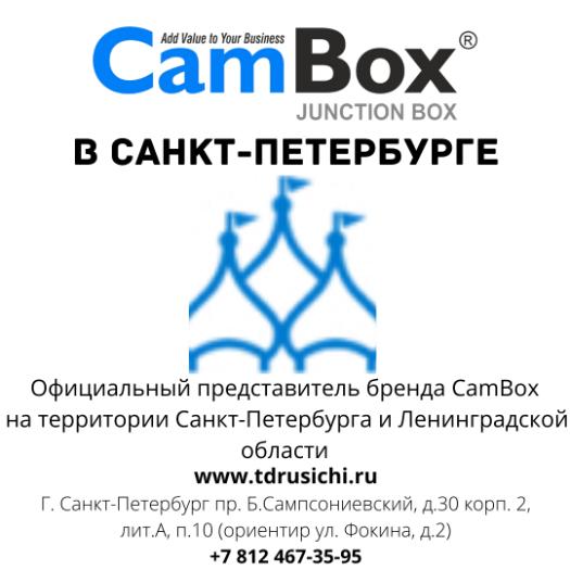 CamBox в Санкт-Петербурге купить в ТД РУСИЧИ