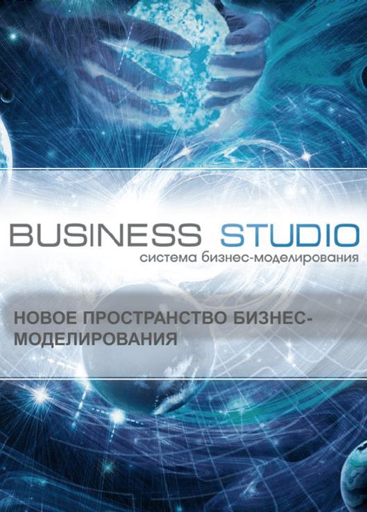 Использование BUSINESS-STUDIO для моделирования процессов