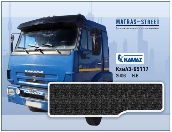 КамАЗ-65117 2006 - н.в.