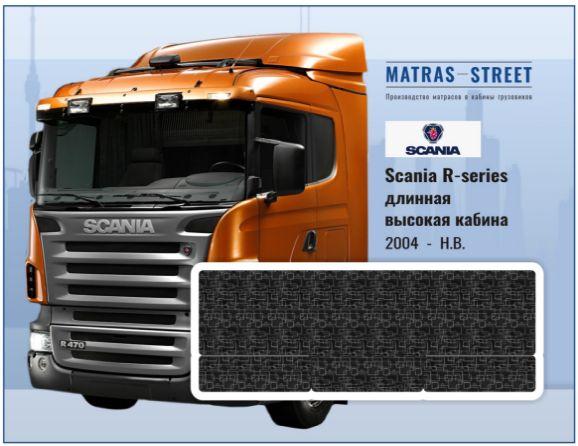Scania R-series (2004 - н.в.)