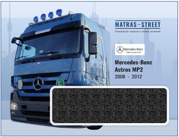 Mercedes-Benz Actros МР2 (2000 - 2008)