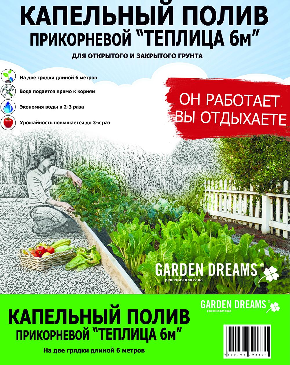 """Капельный полив прикорневой GardenDreams """"Теплица 6м"""""""