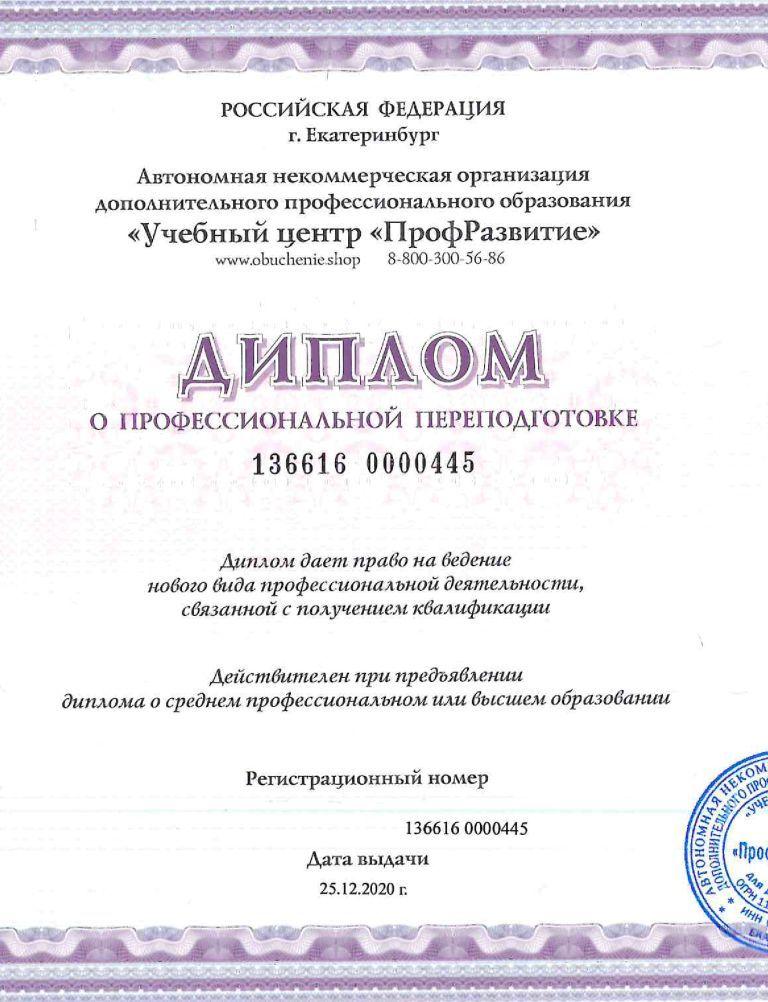 Образец Диплома инструктора ЛФК 1 стр.