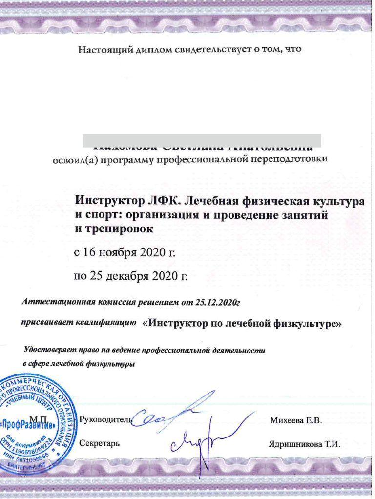 Образец Диплома инструктора ЛФК 2 стр.