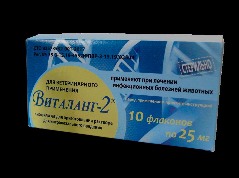 Виталанг 2, (10 фл х 25 мг)