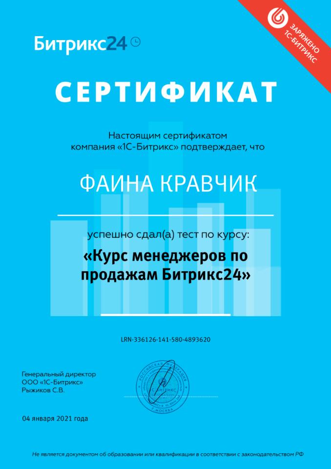 Сертификат курс менеджера партнера Битрикс24 Альткорп