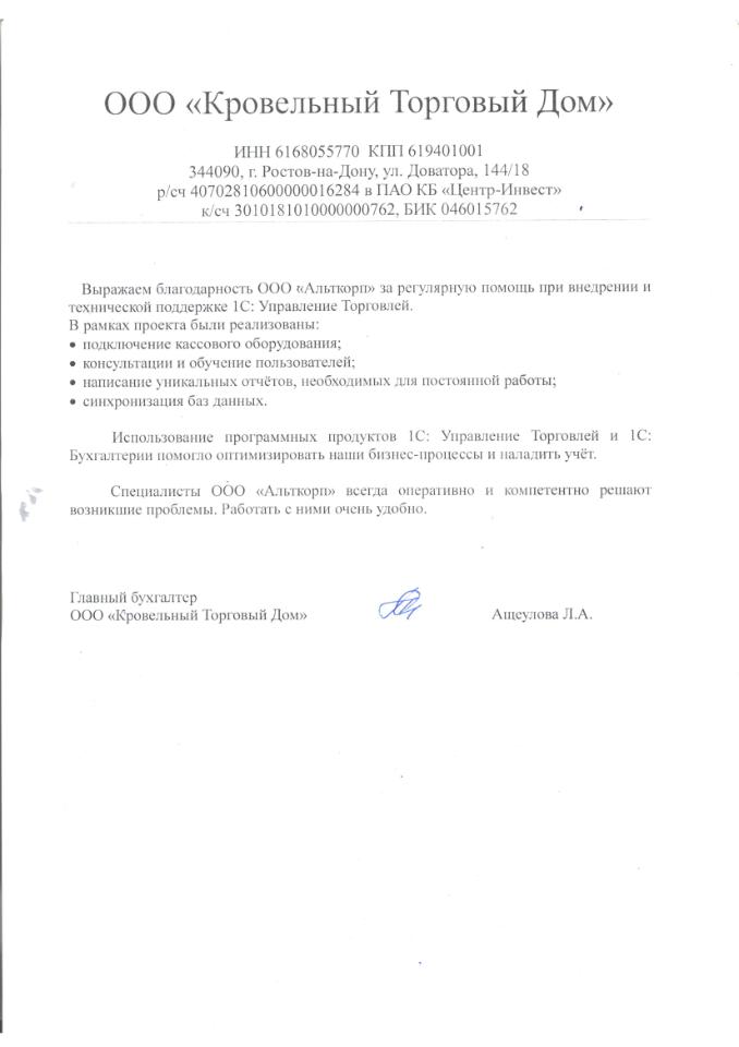 Сертификат базовый курс партнера Битрикс24 Альткорп