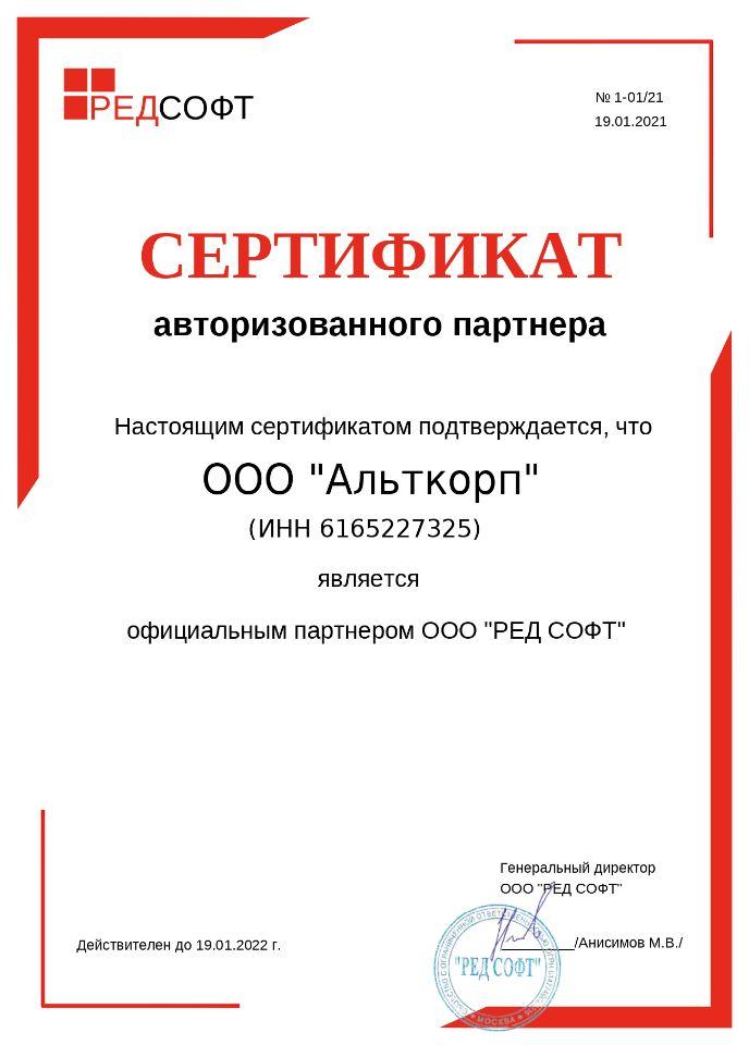 РЕДСОФТ