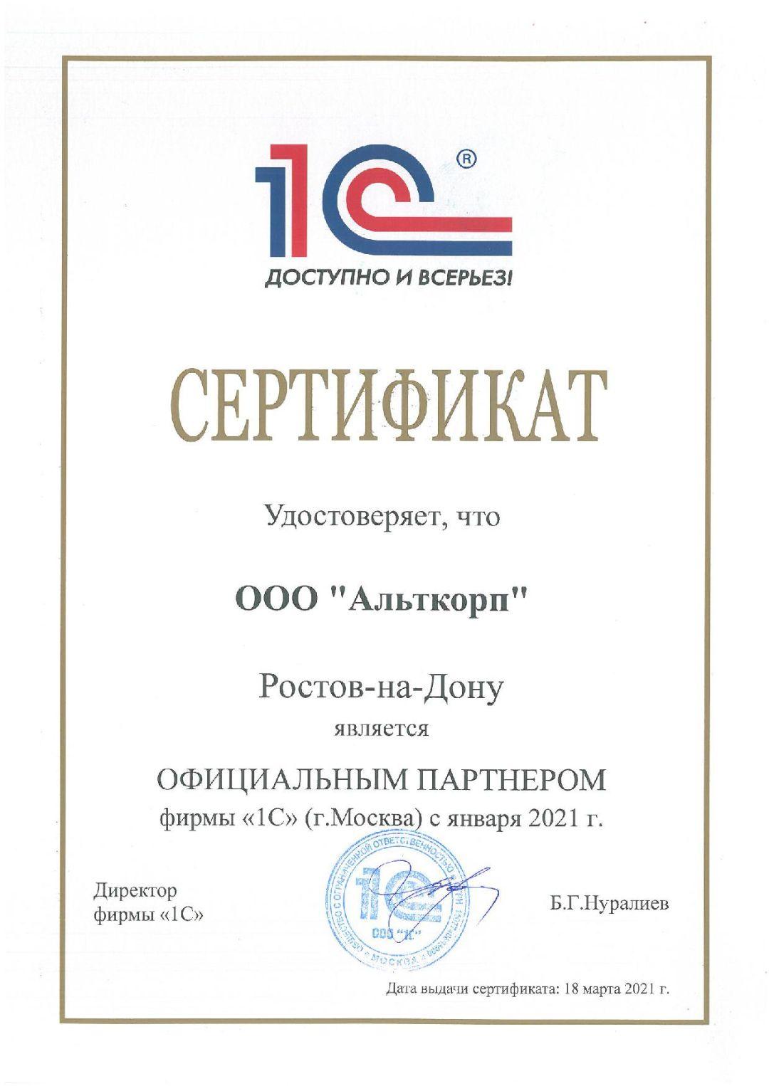 1С Сертификат