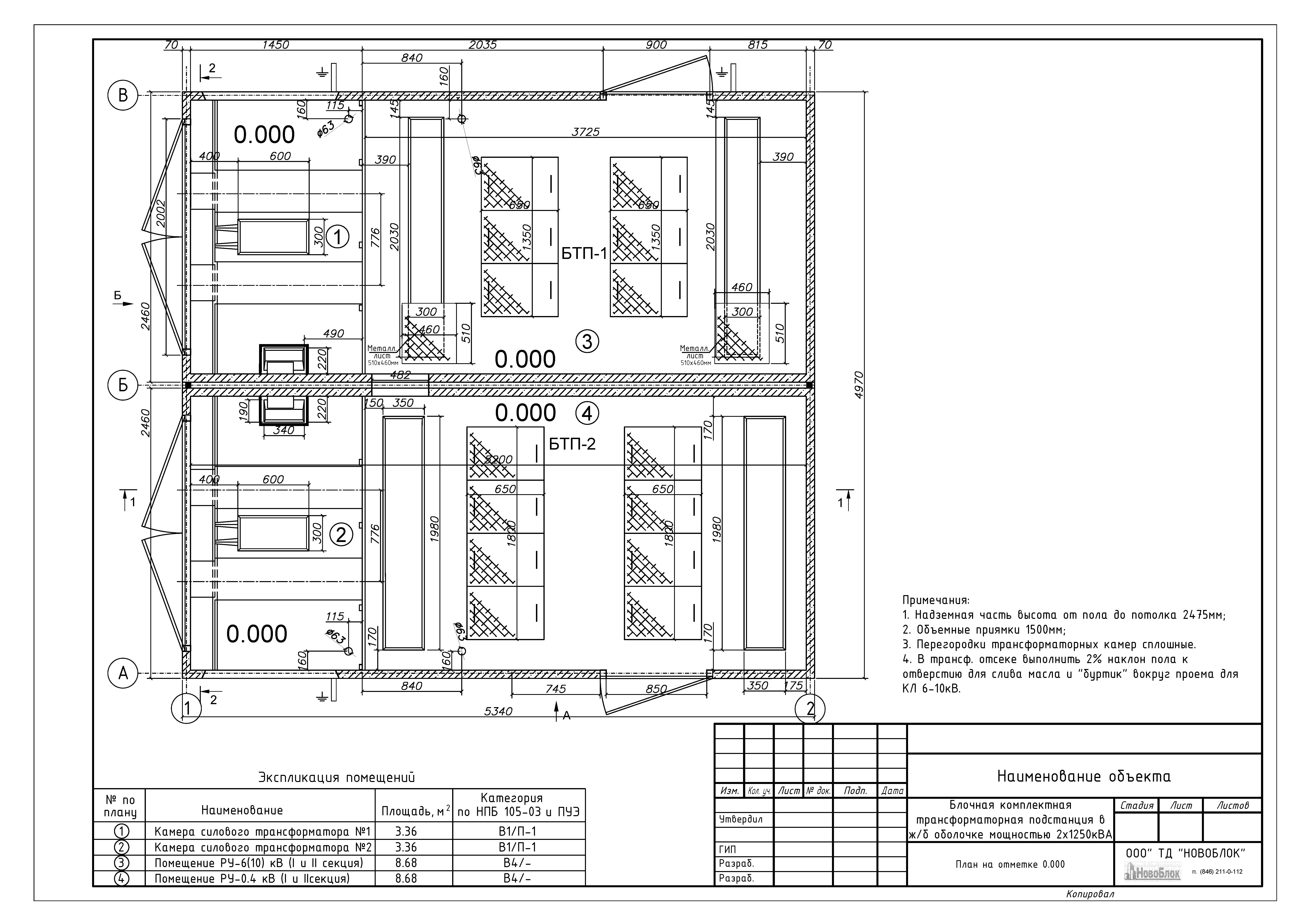 картинка Блок бетонный 5340х2460х3000