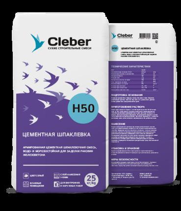 shpatlevka-h50-cleber