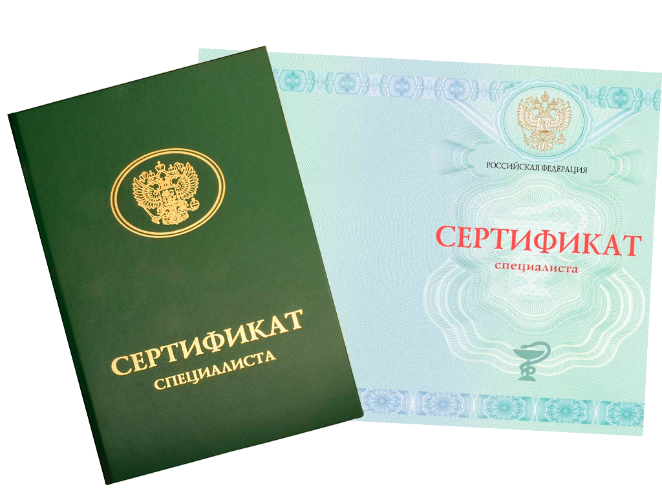 Сертификат специалиста медицинский