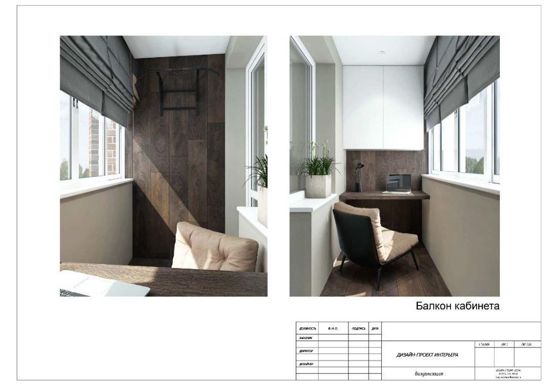 Балкон кабинета