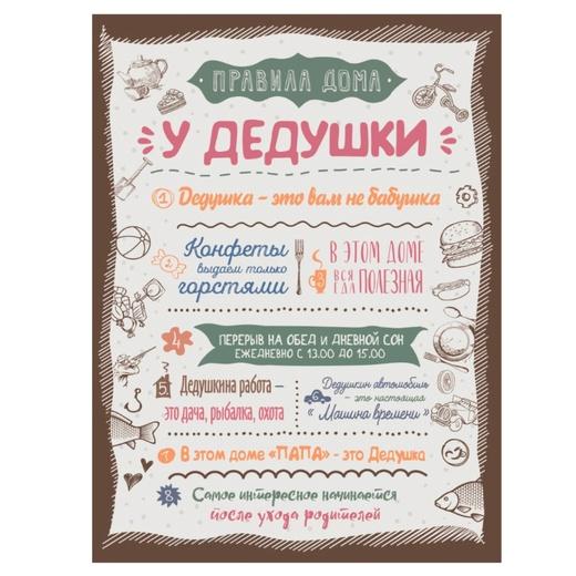 Декоративная настенная ключница Мотиватор Правила дома у дедушки