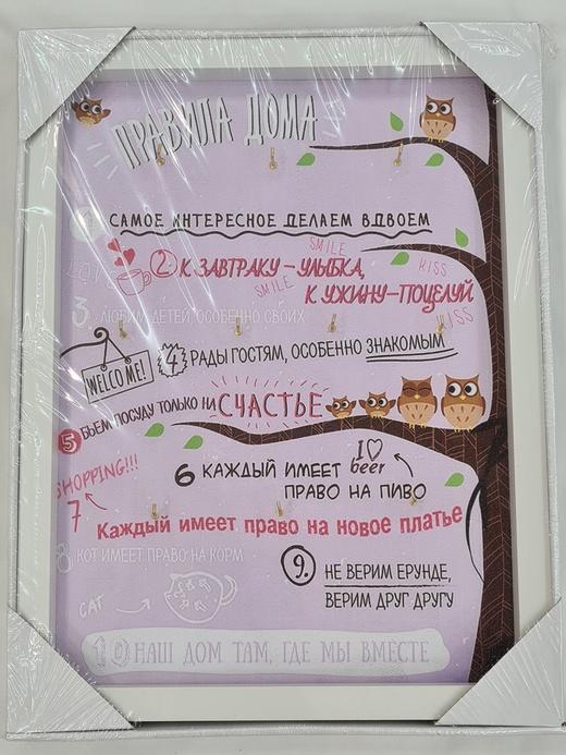 Декоративная настенная ключница Мотиватор Правила дома у бабушки и дедушки
