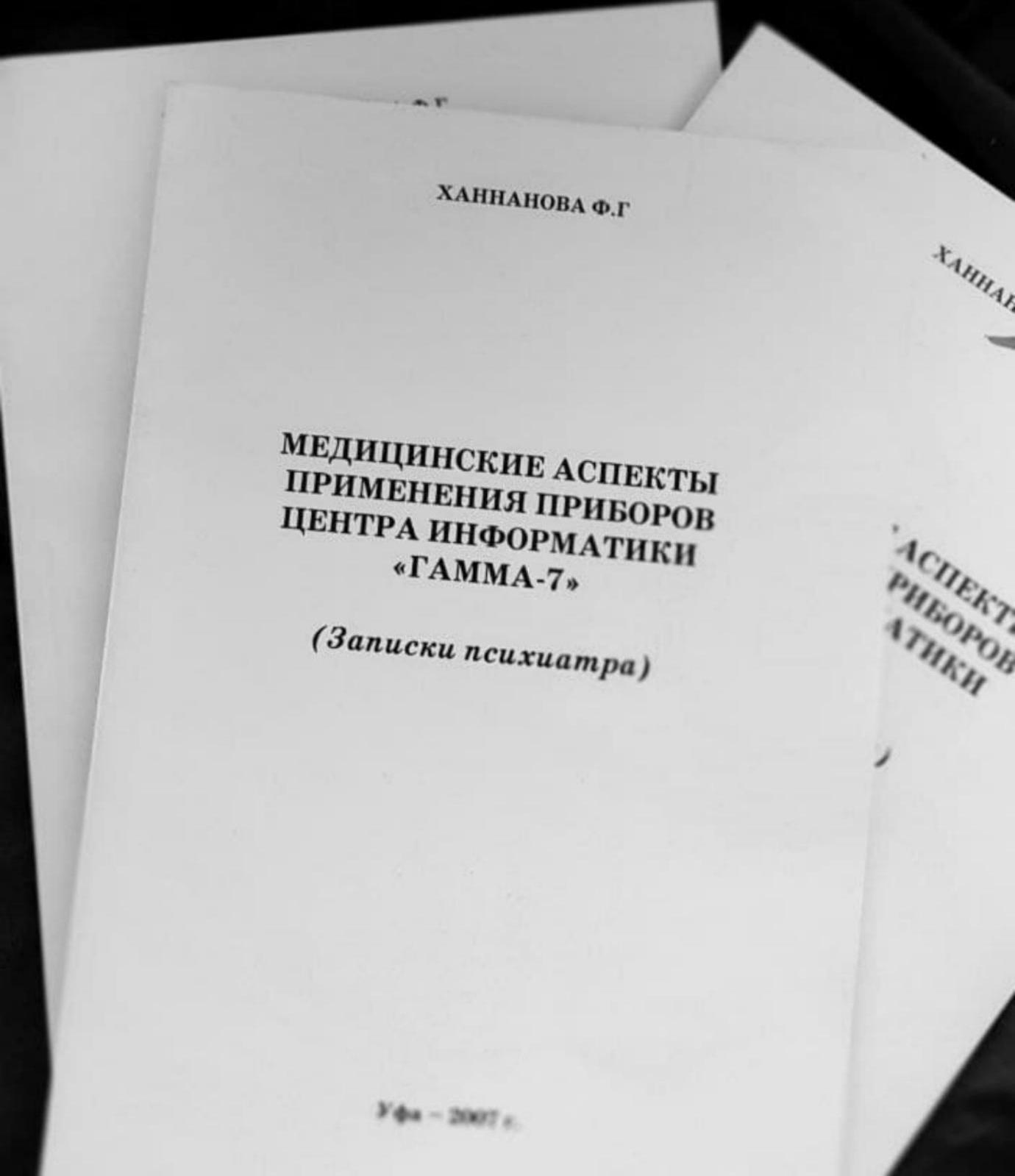Медицинские аспекты применения приборов центра информатики Гамма-7