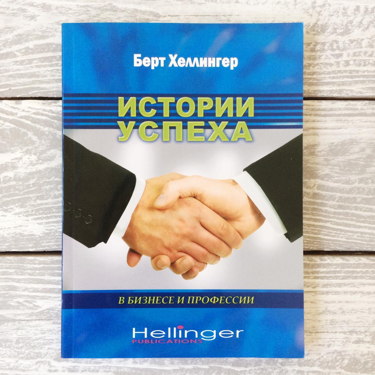 Истории успеха в бизнесе и профессии. Берт Хеллингер. Книга