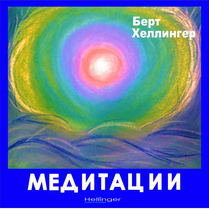Медитации. Берт Хеллингер. Аудио СД