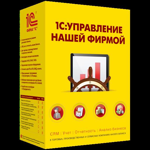 1С:Управление нашей фирмой 8 Базовая версия