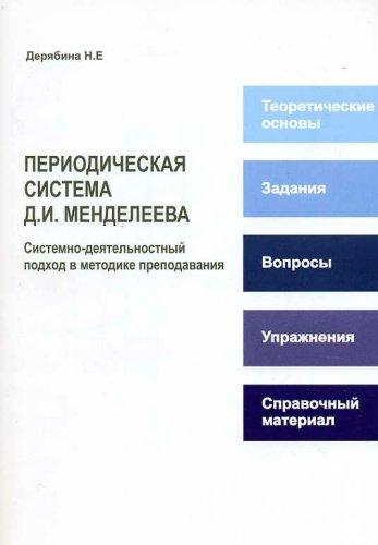 Периодическая система Д. И. Менделеева. Системно - деятельностный подход в методике преподавания: Учебно - методическая разработка