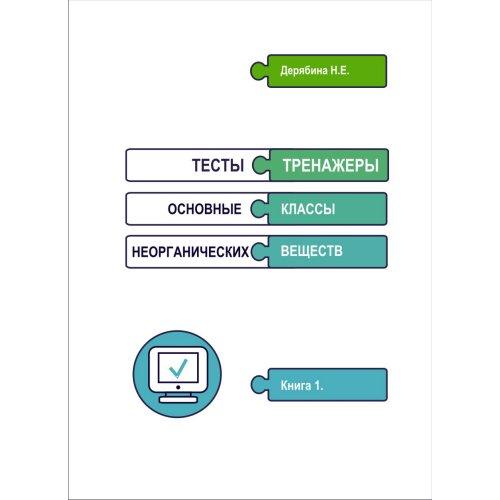 Тесты - тренажеры «Основные классы неорганических веществ». Книга 1 (1 - 4 раздел)