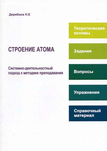 Строение атома. Системно - деятельностный подход к методике преподавания