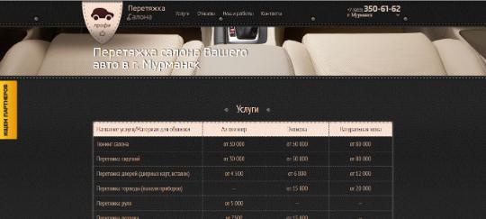 Перетяжка салонов в Мурманске