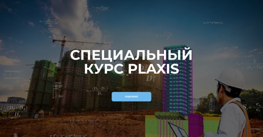 Специальные курсы PLAXIS
