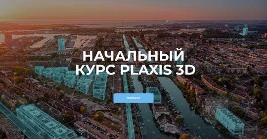 Начальные курсы PLAXIS 3D