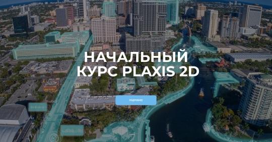Начальные курсы PLAXIS 2D
