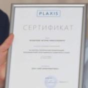 Сертификат PLAXIS