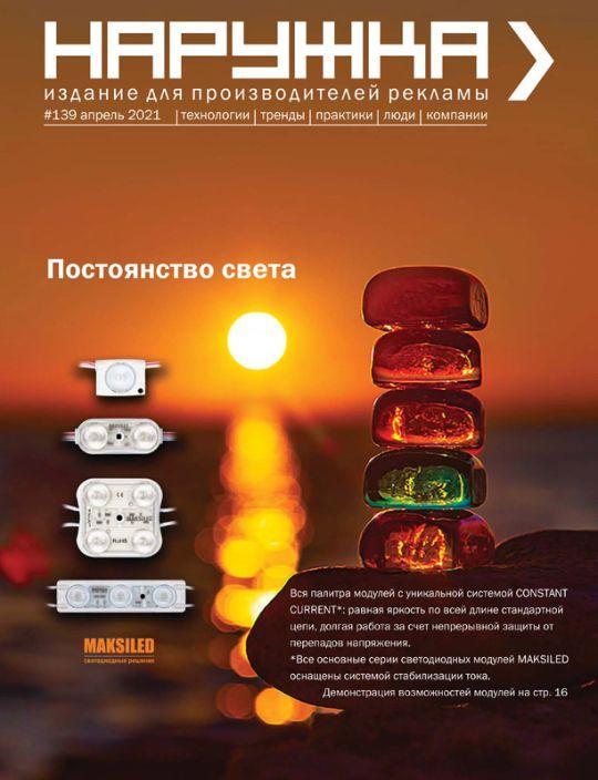 Журнал НАРУЖКА №139, апрель 2021