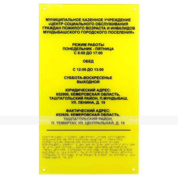 картинка Тактильная комплексная табличка (Вывеска, Режим работы) ИНВАКРЫМ.РФ