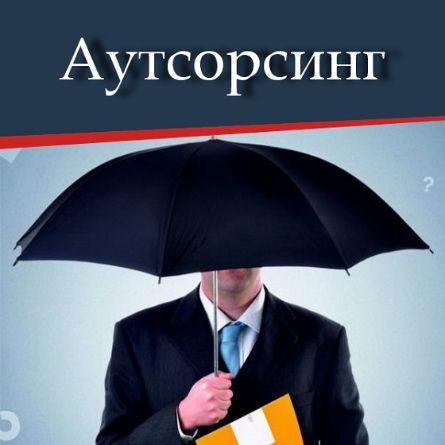 тариф мини, юридический аутсорсинг в москве и области, юридическое бюро, услуги
