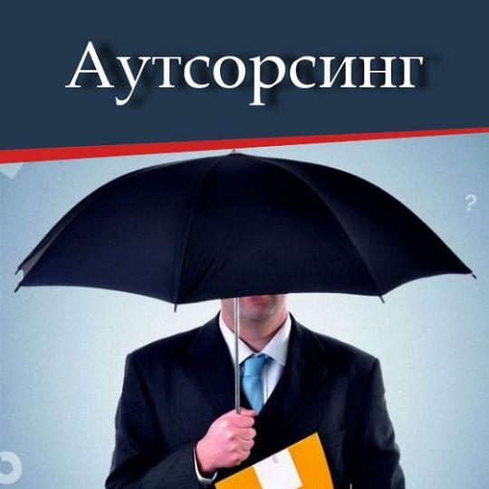 Абонентское юридическое обслуживание в Москве и Московской области. Услуги юридического бюро