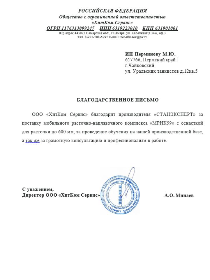 """ООО """"ХитКом Сервис"""""""