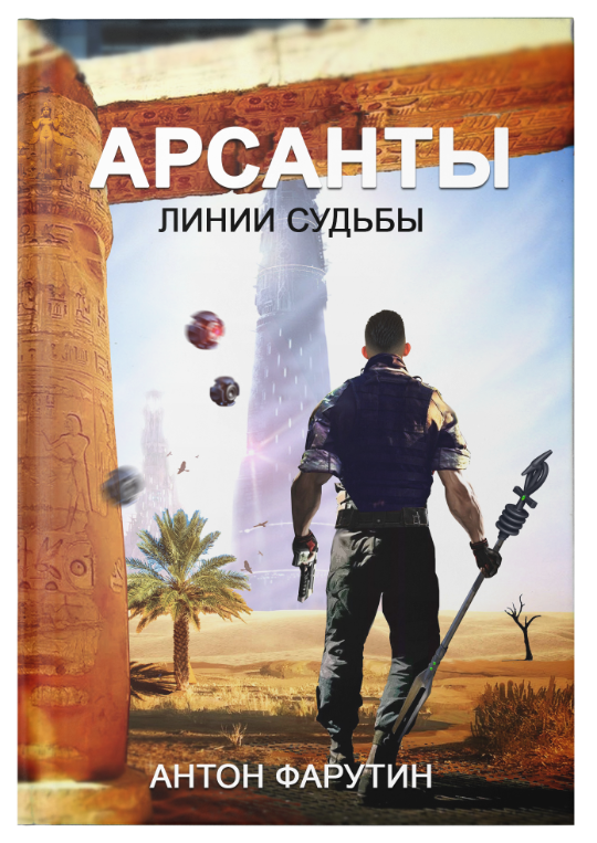 Арсанты-2. Линии судьбы (Антон Фарутин)