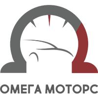 Омега Моторс