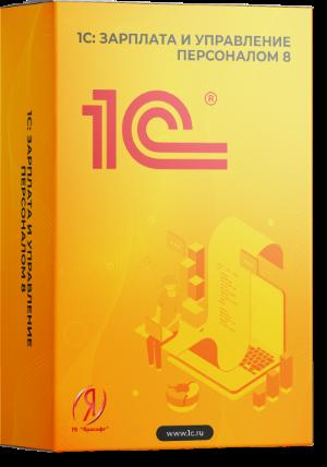 1C:Зарплата и управление персоналом 8 Базовая версия
