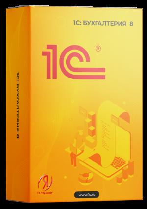 1С:Бухгалтерия 8 Базовая версия от Интернет-магазина ЯроСофт