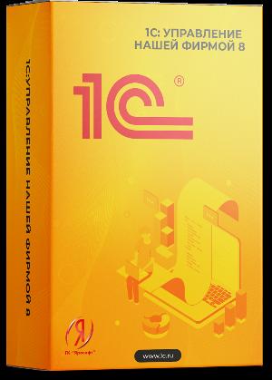 1C:Управление нашей фирмой 8 от Интернет-магазина ЯроСофт